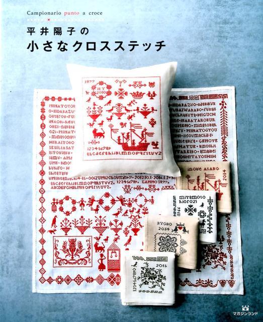 Yoko Hirai - Small cross stitch