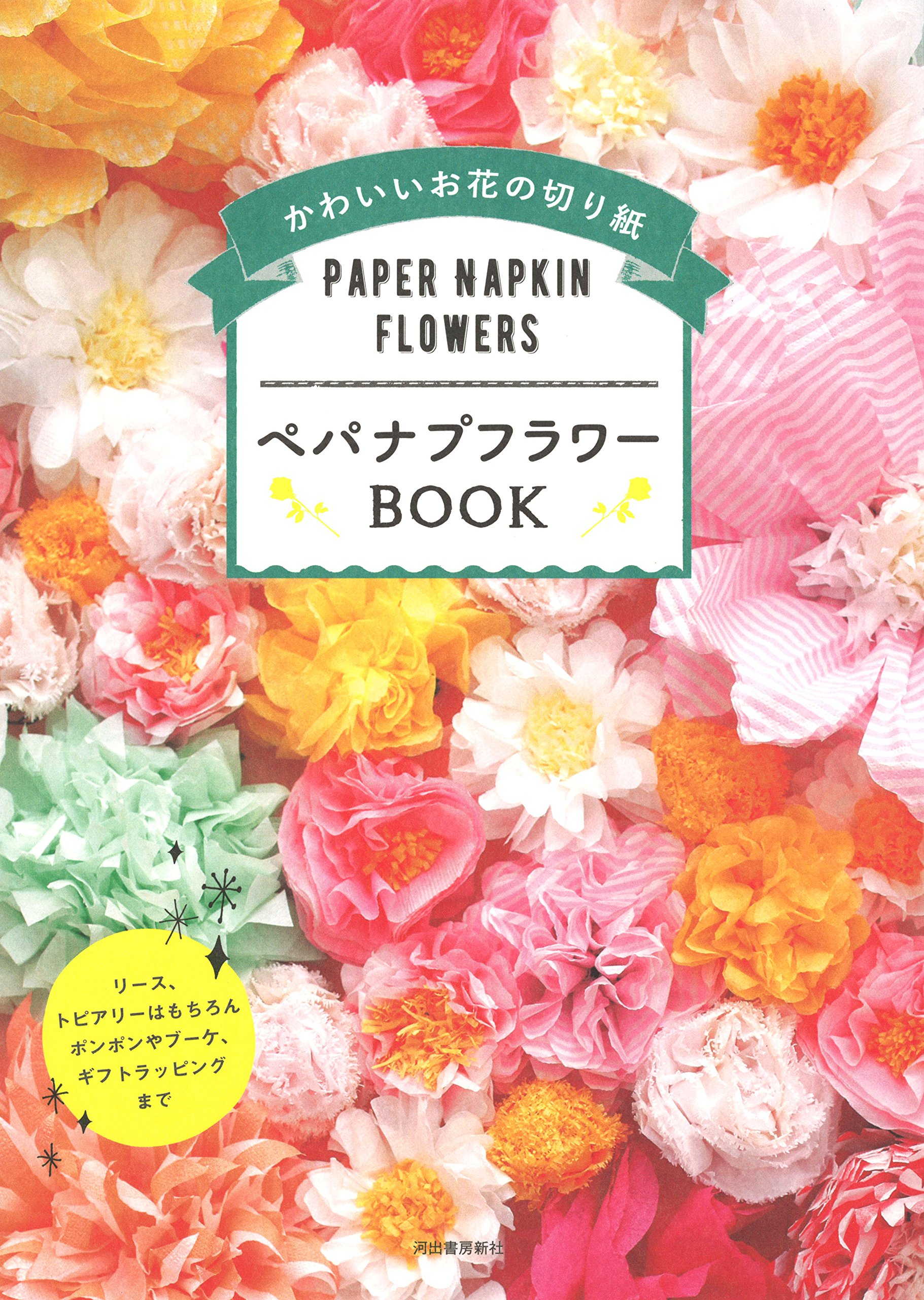 Pepanap Flower BOOK