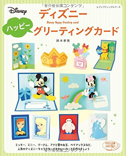Disney Happy greeting card