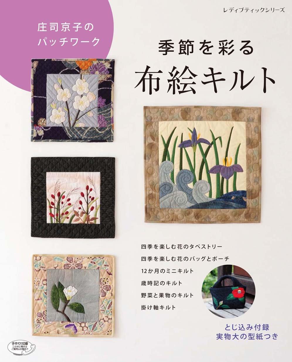 Patchwork of Shoji Kyoko