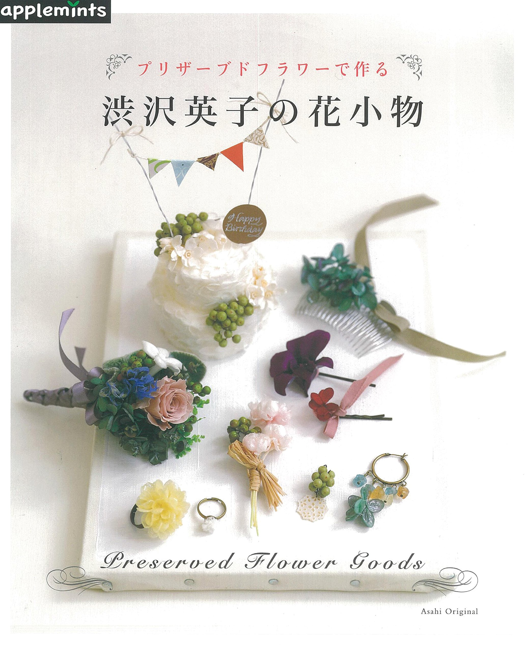 Eiko Shibusawa flower accessories