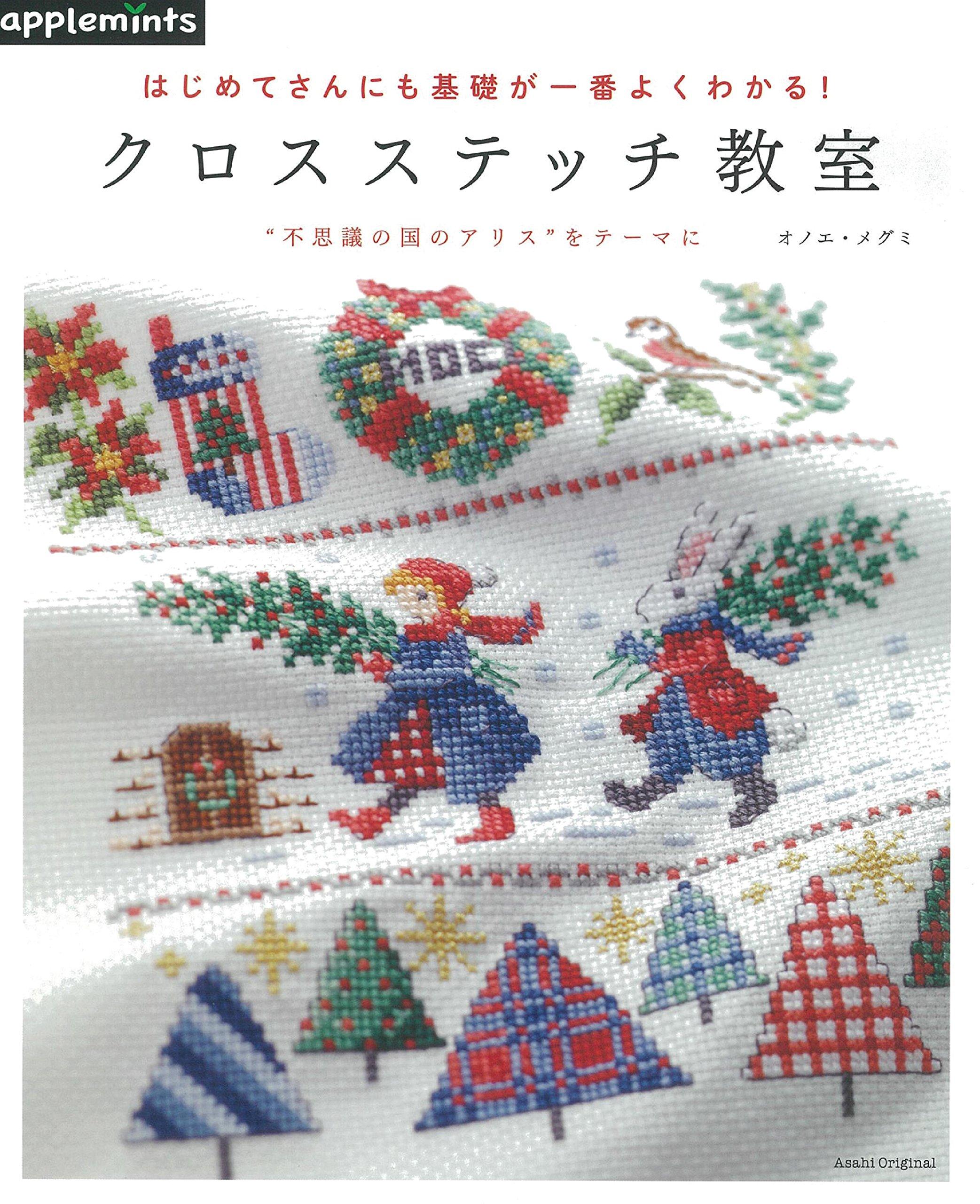 Cross stitch classroom