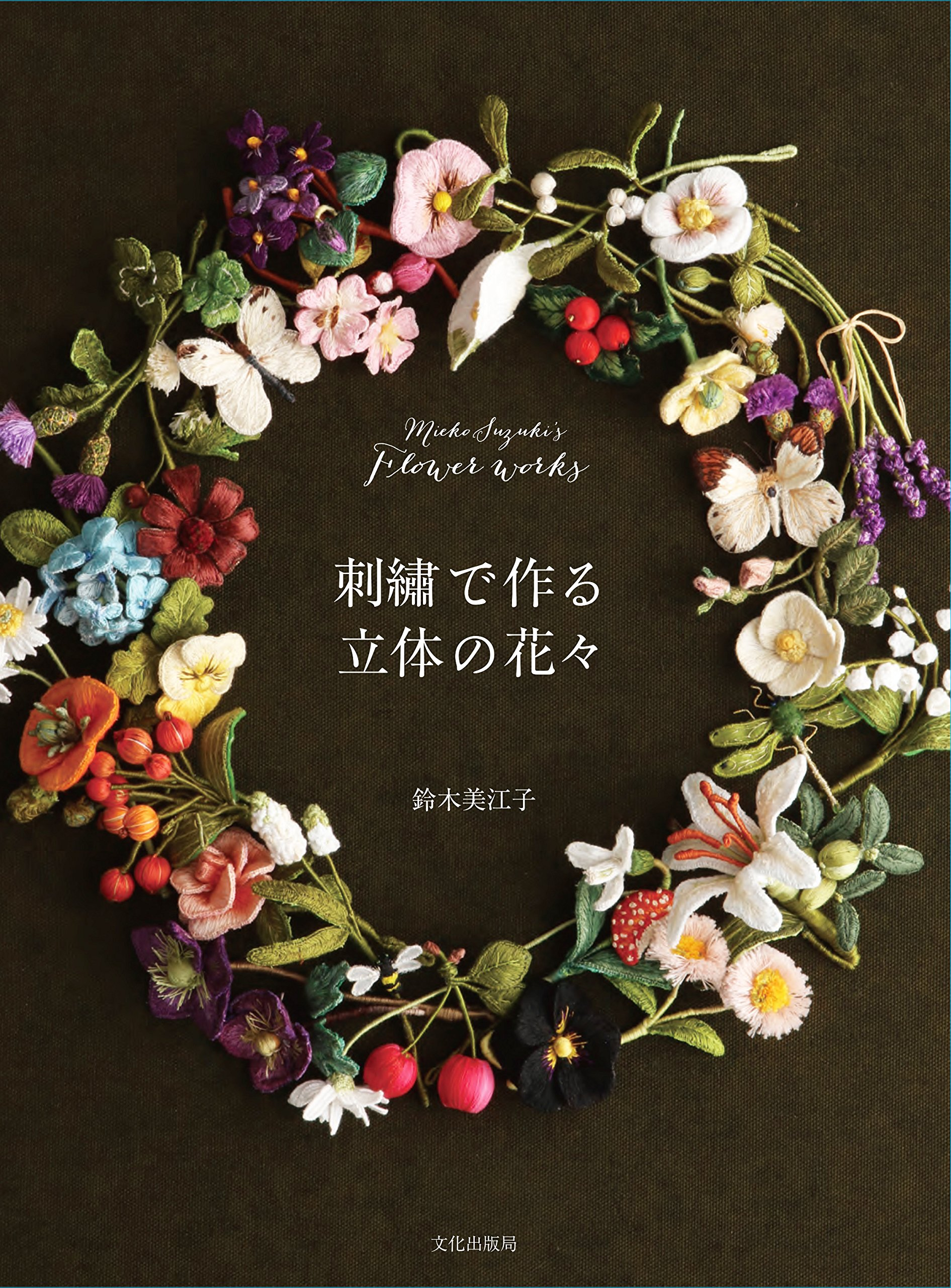 Mieko Suzuki Flower works