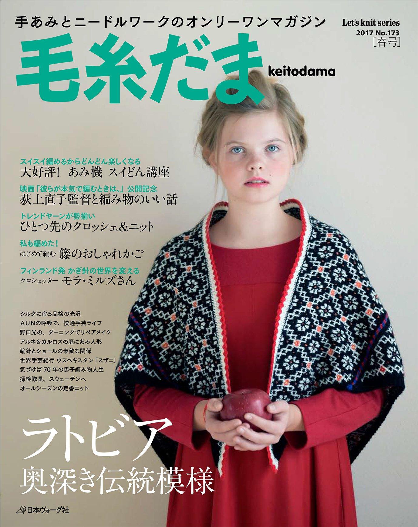Keito Dama 2017 Spring No.173