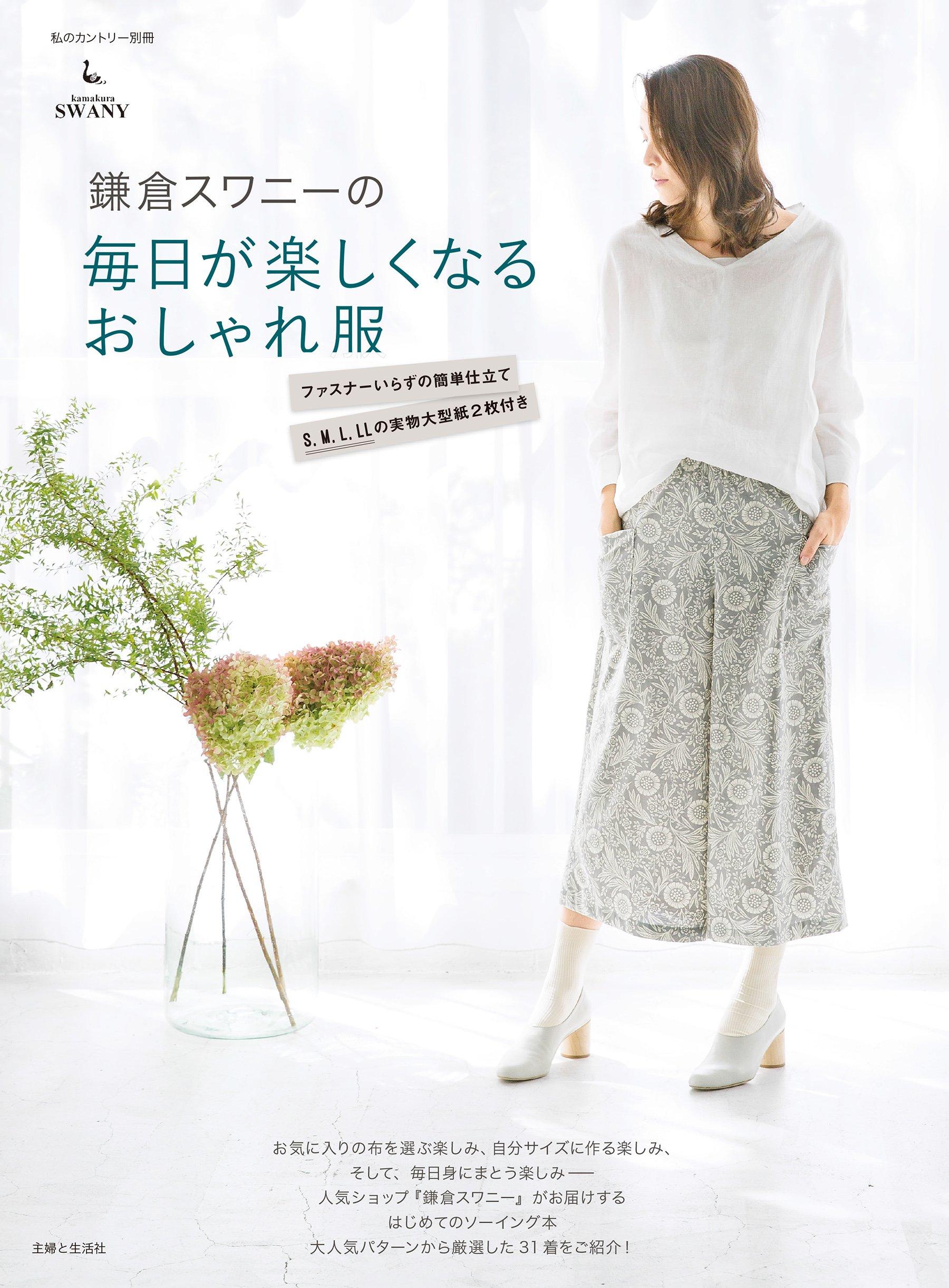 Fashionable clothes every day is fun of Kamakura Suwanee