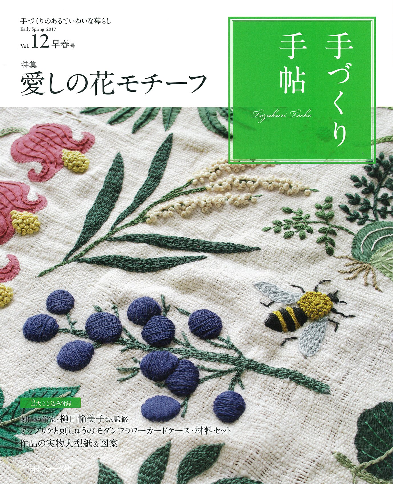 Handmade Techo Vol.12 early spring