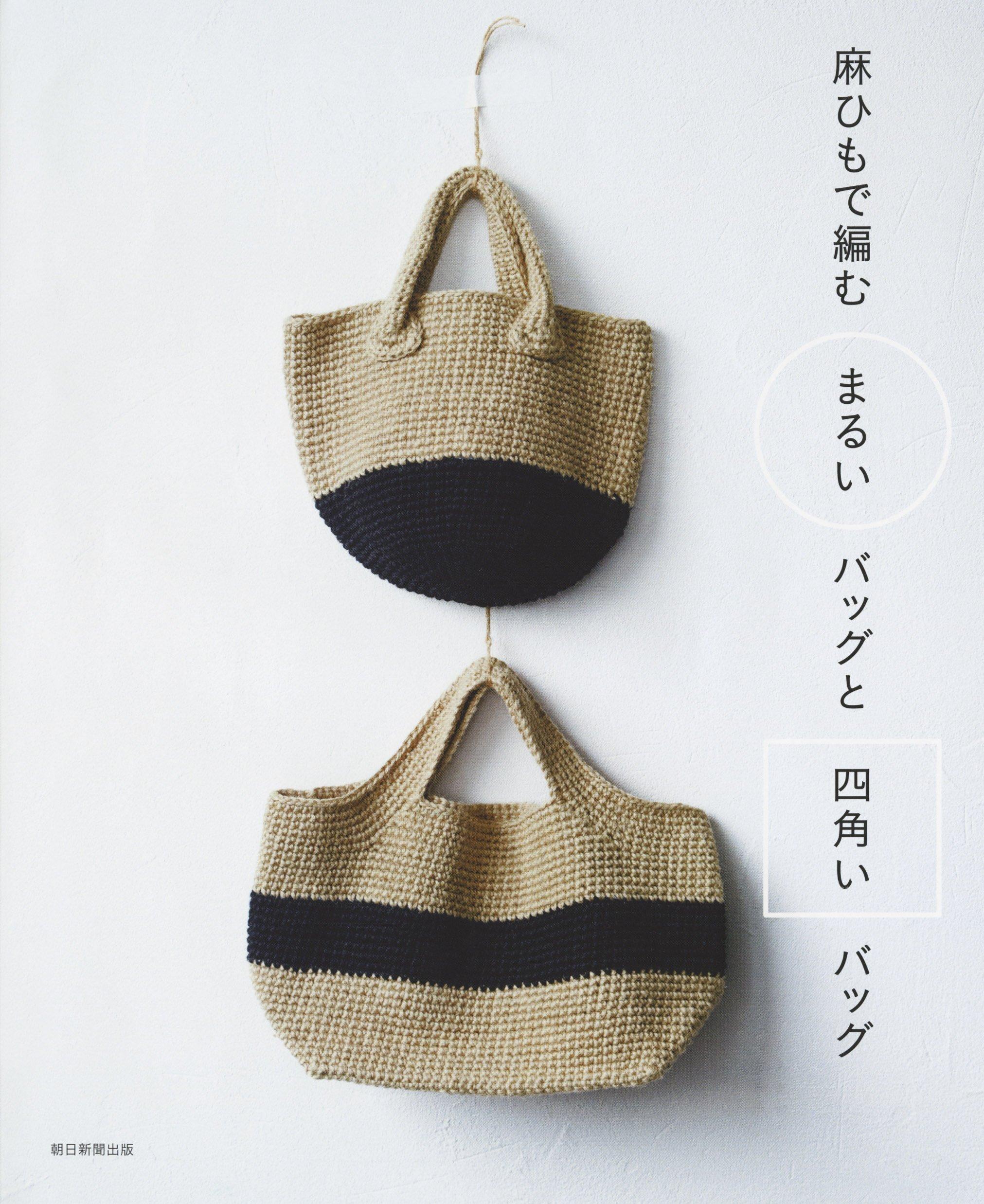 Round & square bag knitting with hemp