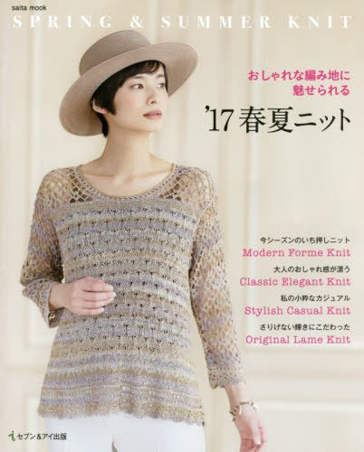 Stylish spring and summer knit 2017 (saita mook)