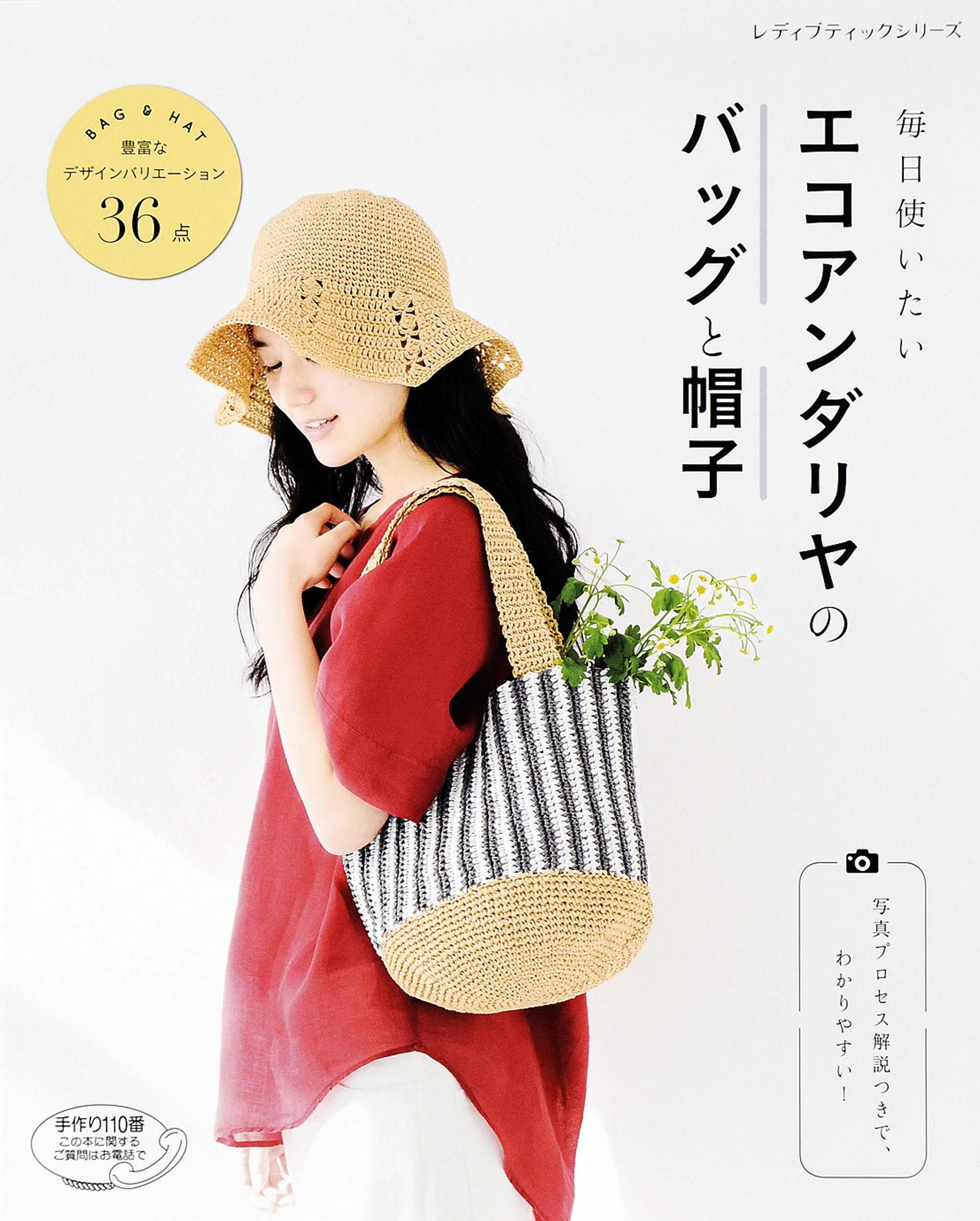 Bag and hat of Ekoandariya - I want to use every day