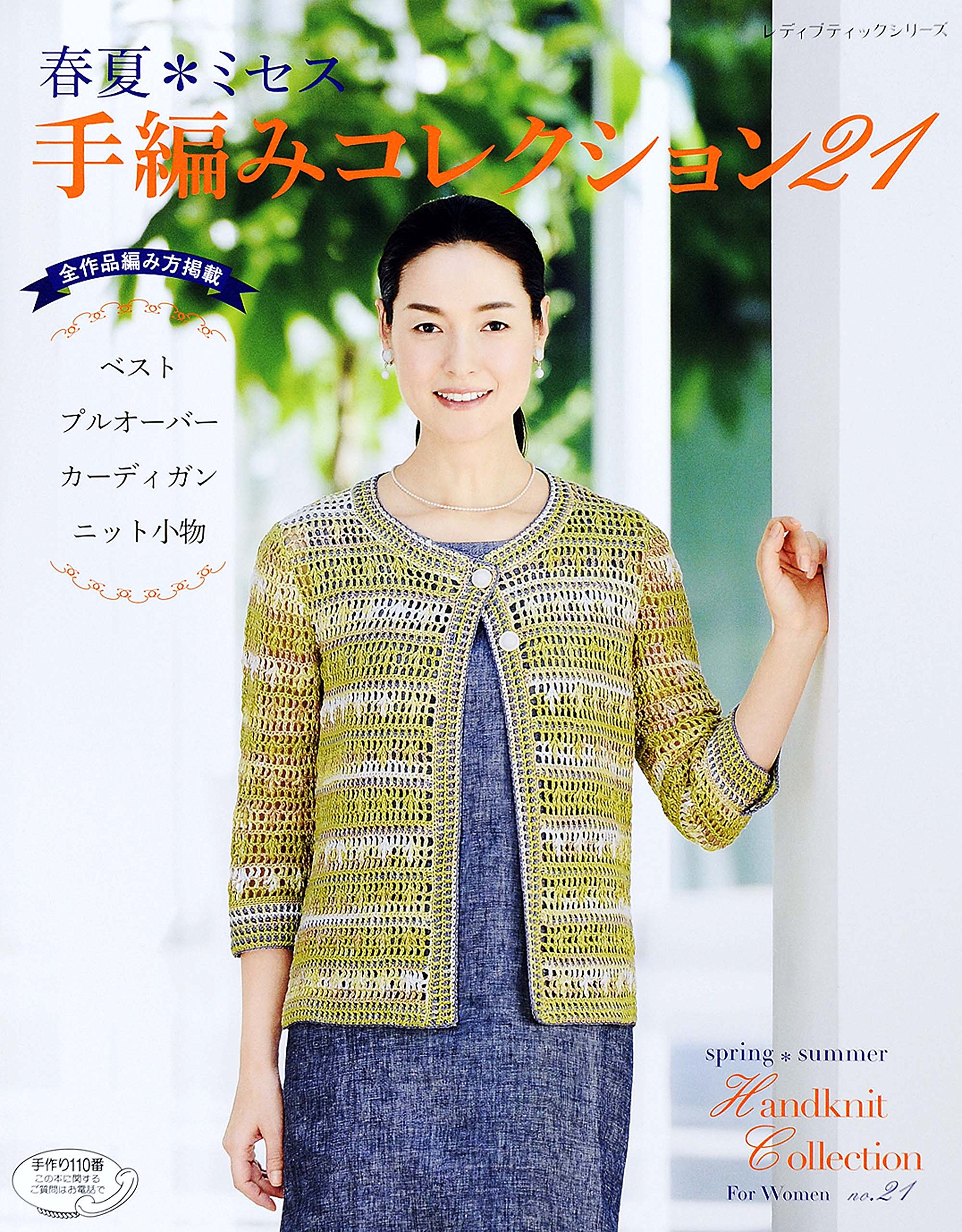Spring-summer * Mrs. hand-knit collection 21