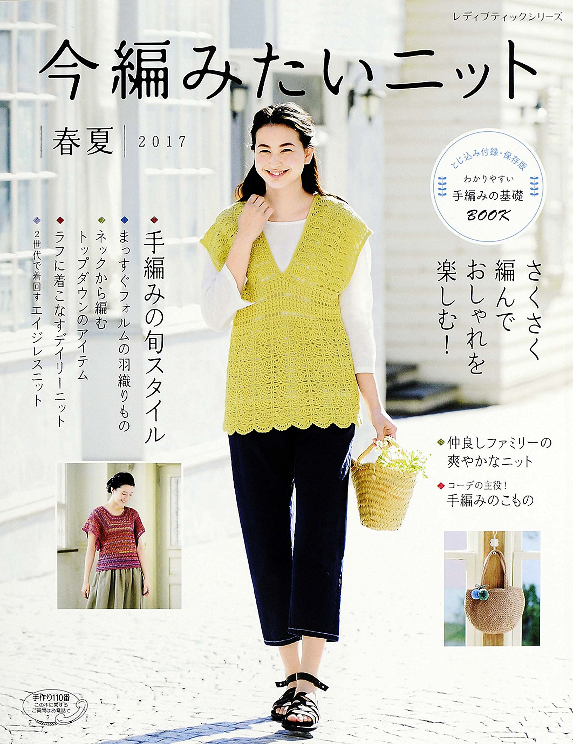 Like knit Spring / Summer 2017