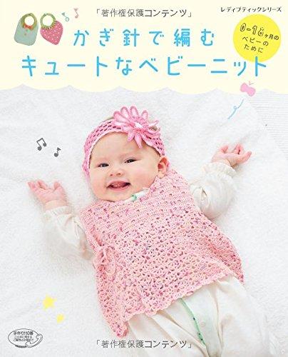 Cute baby knit crochet