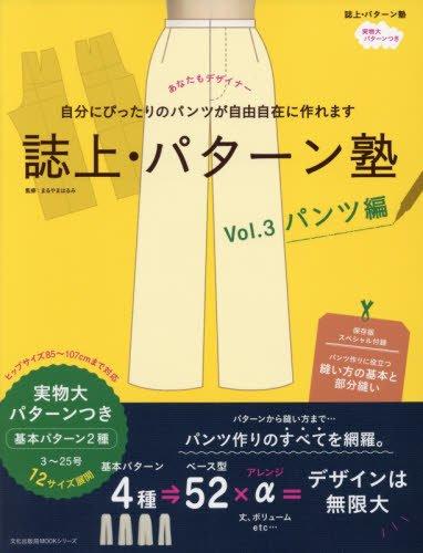 Magazine · Pattern Vol.3 - Pants version