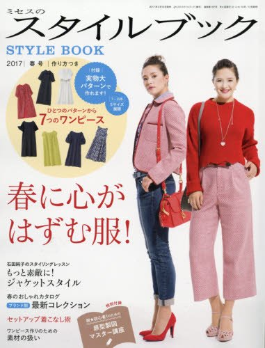 MRS Style Book 2017-03 Spring
