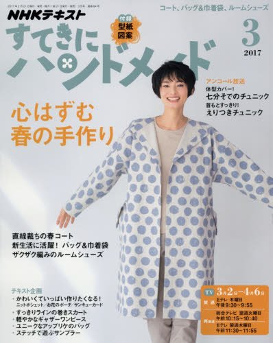 NHK nice handmade 2017-03 March