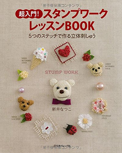 Super introductory stamp work lessons BOOK