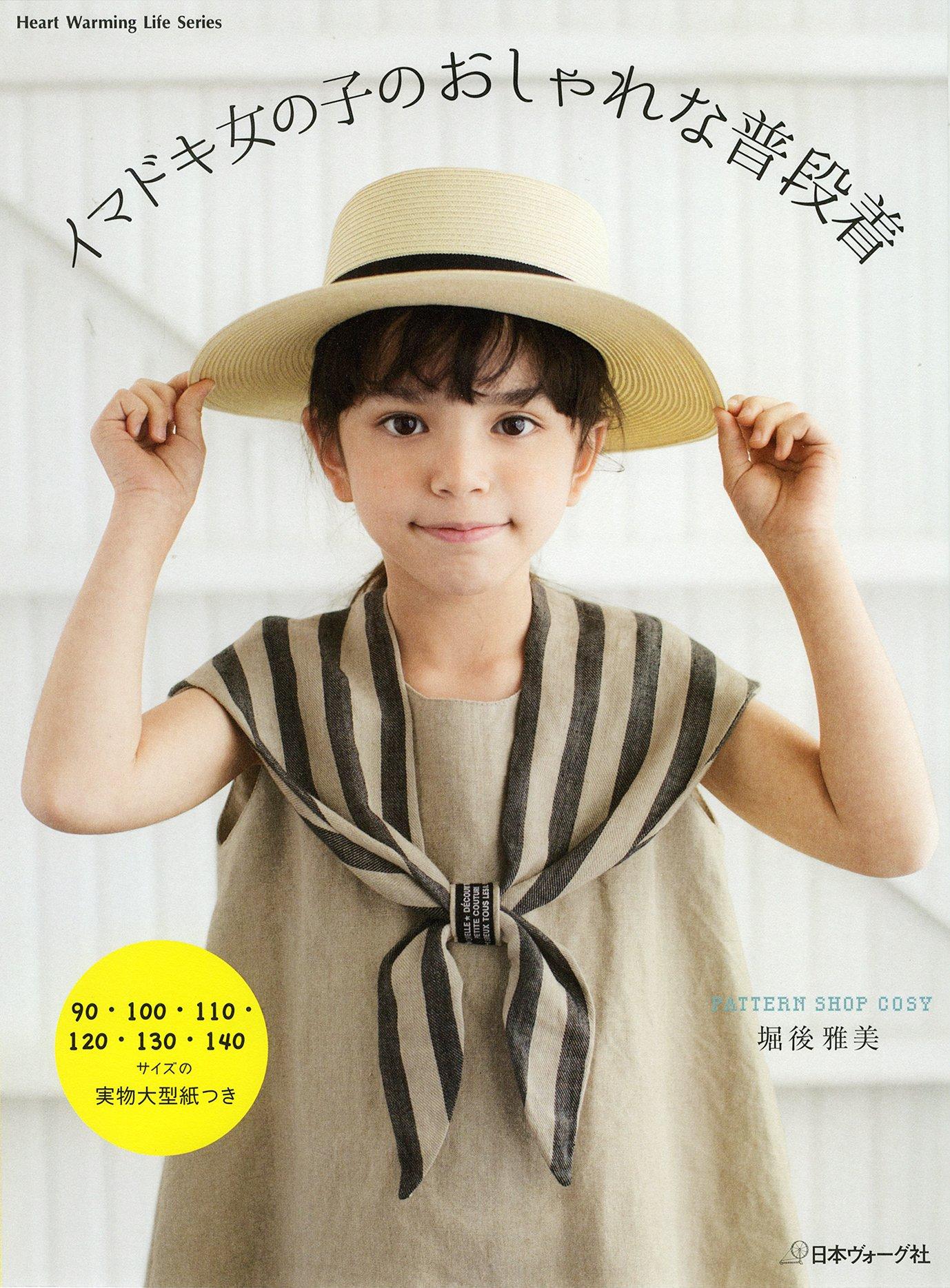 Imadoki girls fashionable casual clothes