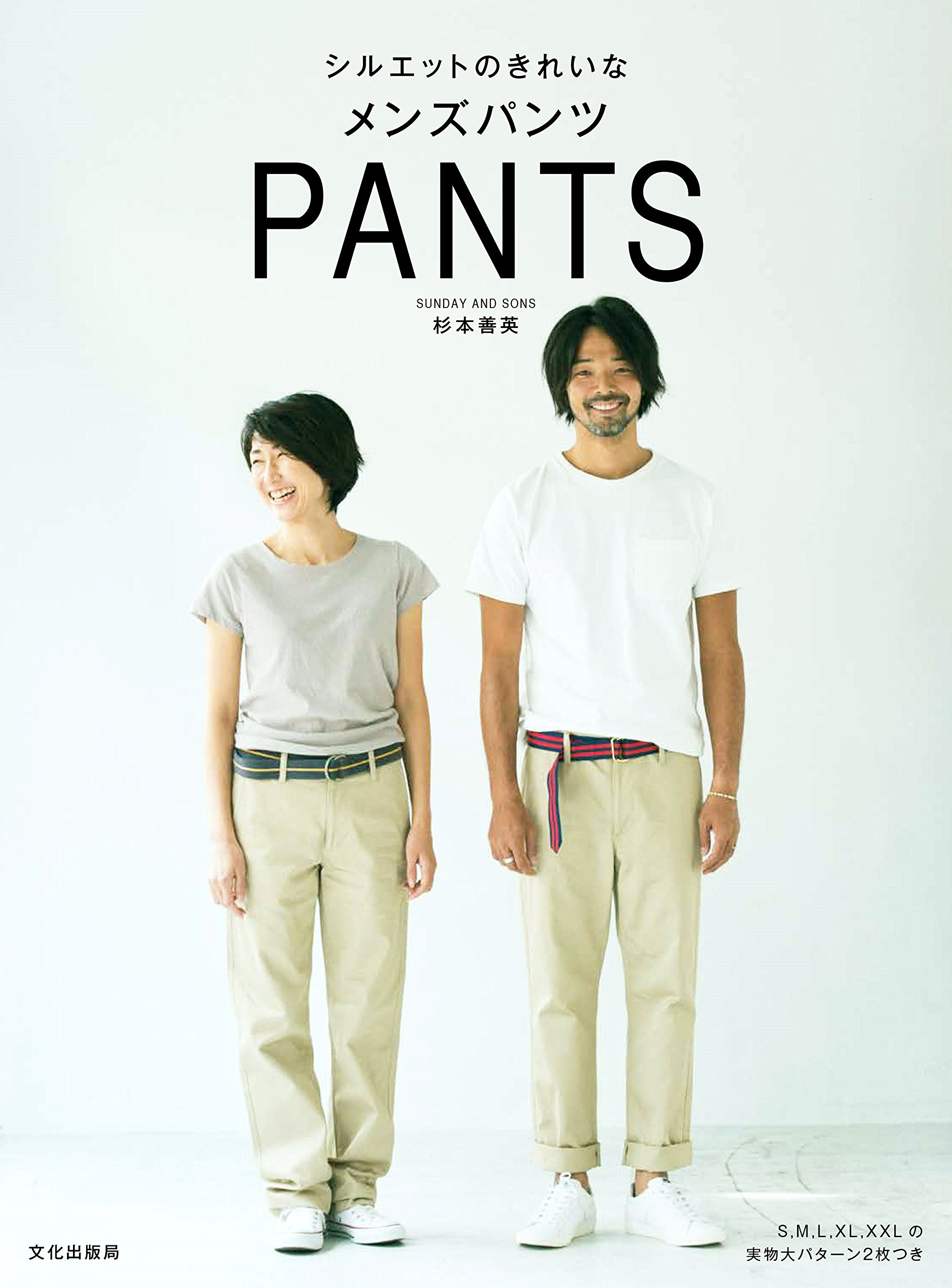 Beautiful mens pants book of silhouette