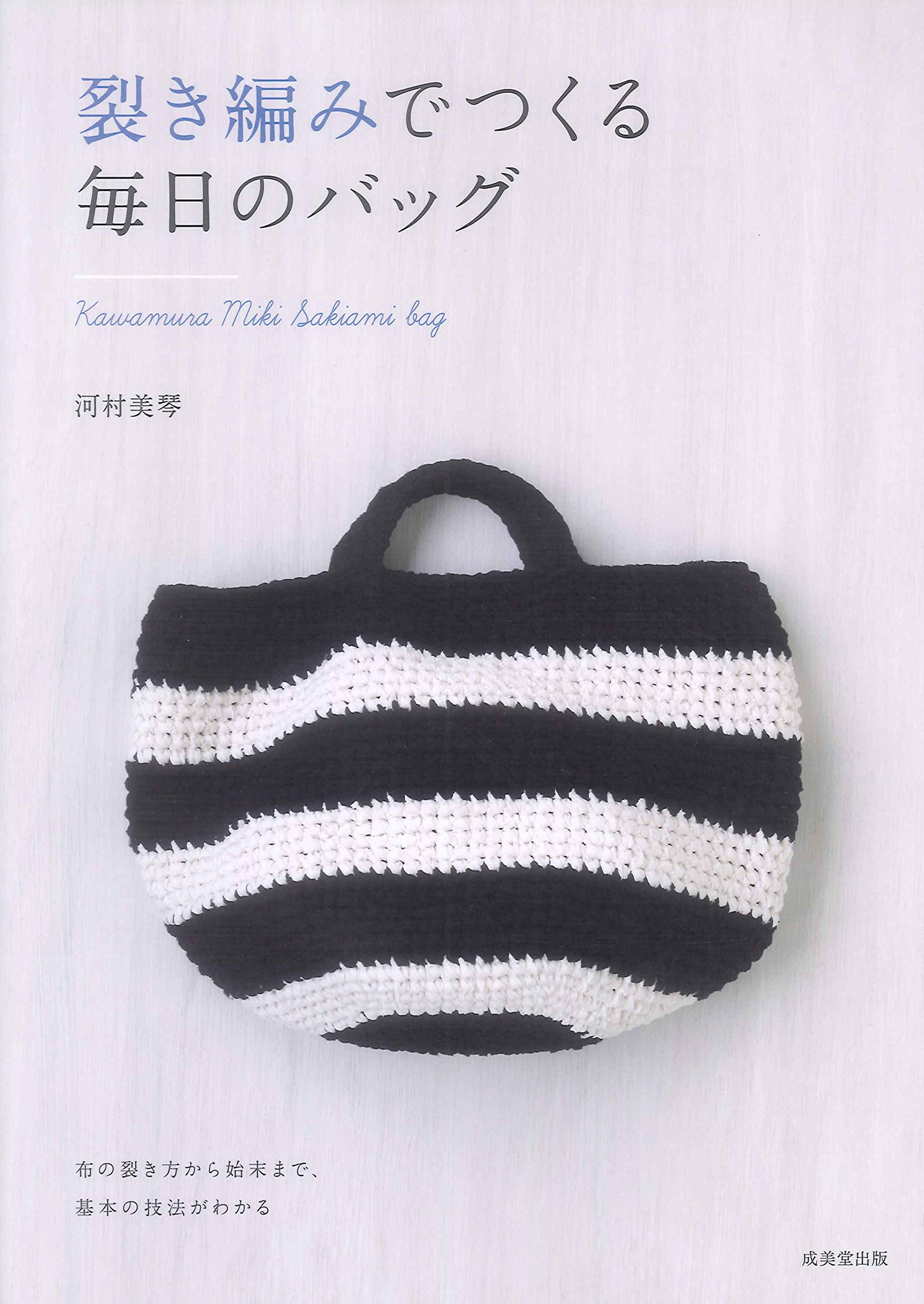 Daily bag made of tear knitting