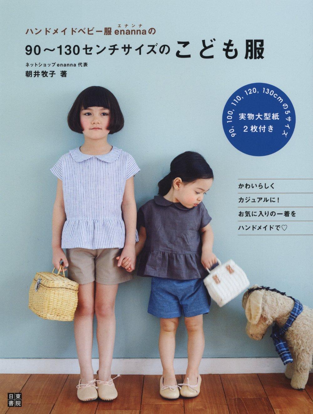 Handmade baby clothes enanna