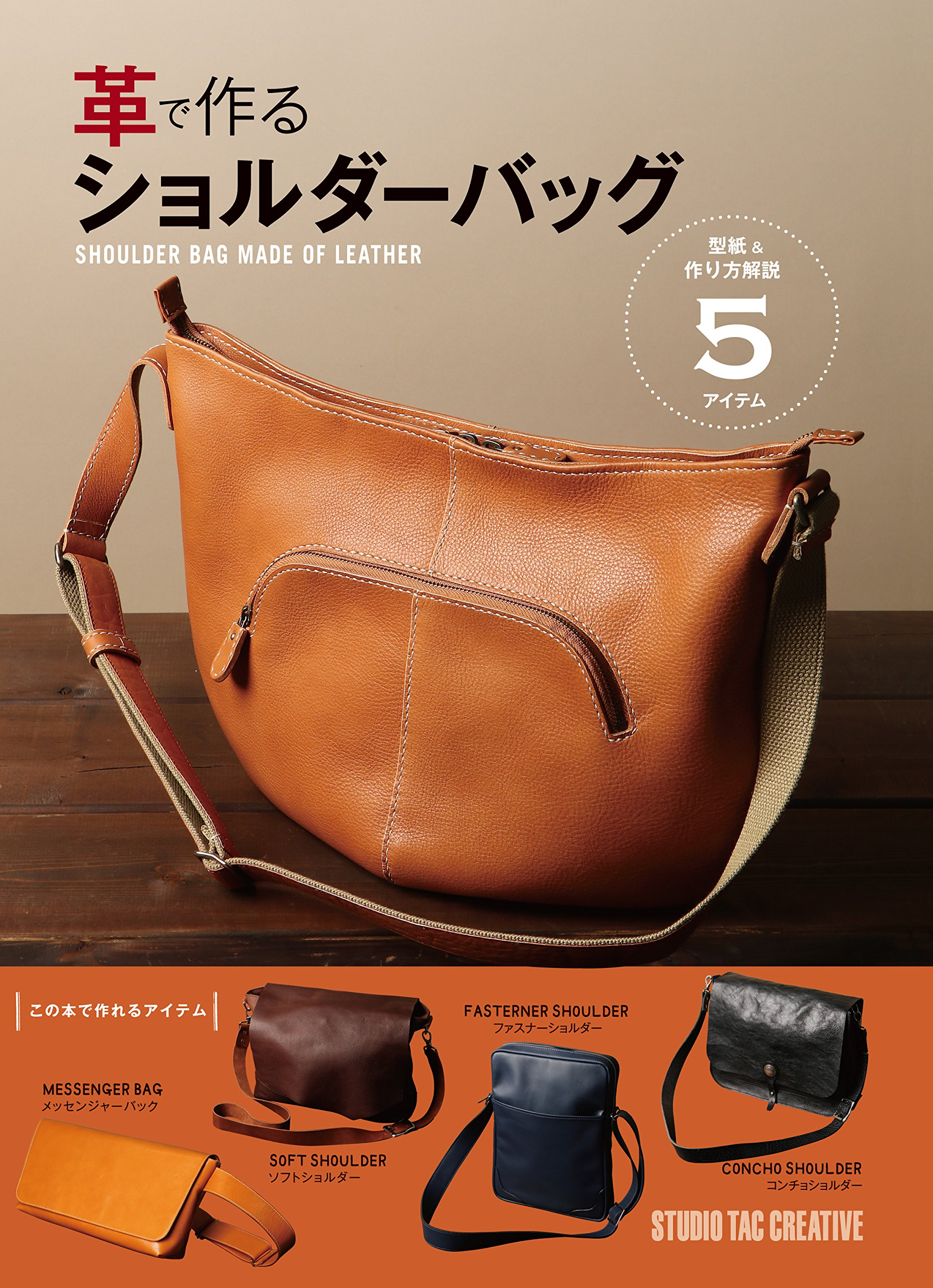 Shoulder bag made with leather (Step Up Series)