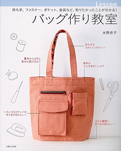 Bag making lesson