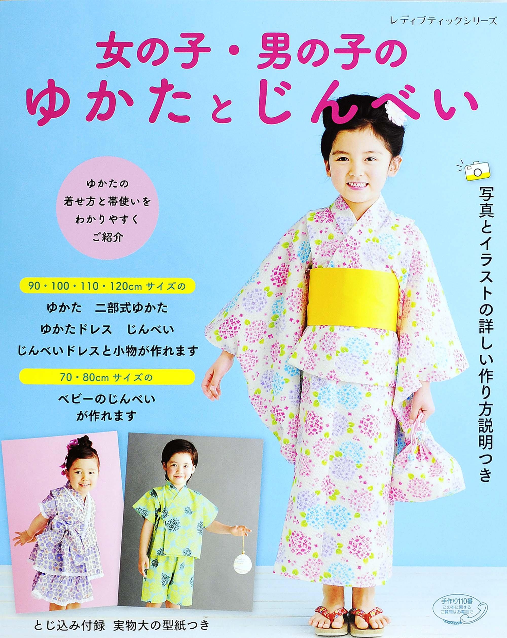 Girl-boy of yukata and Jinbei