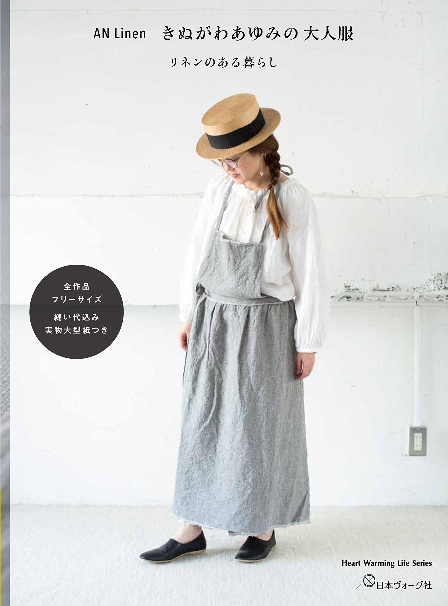 AN Linen - Adult Clothing Mook by Kimuwa Ayumi