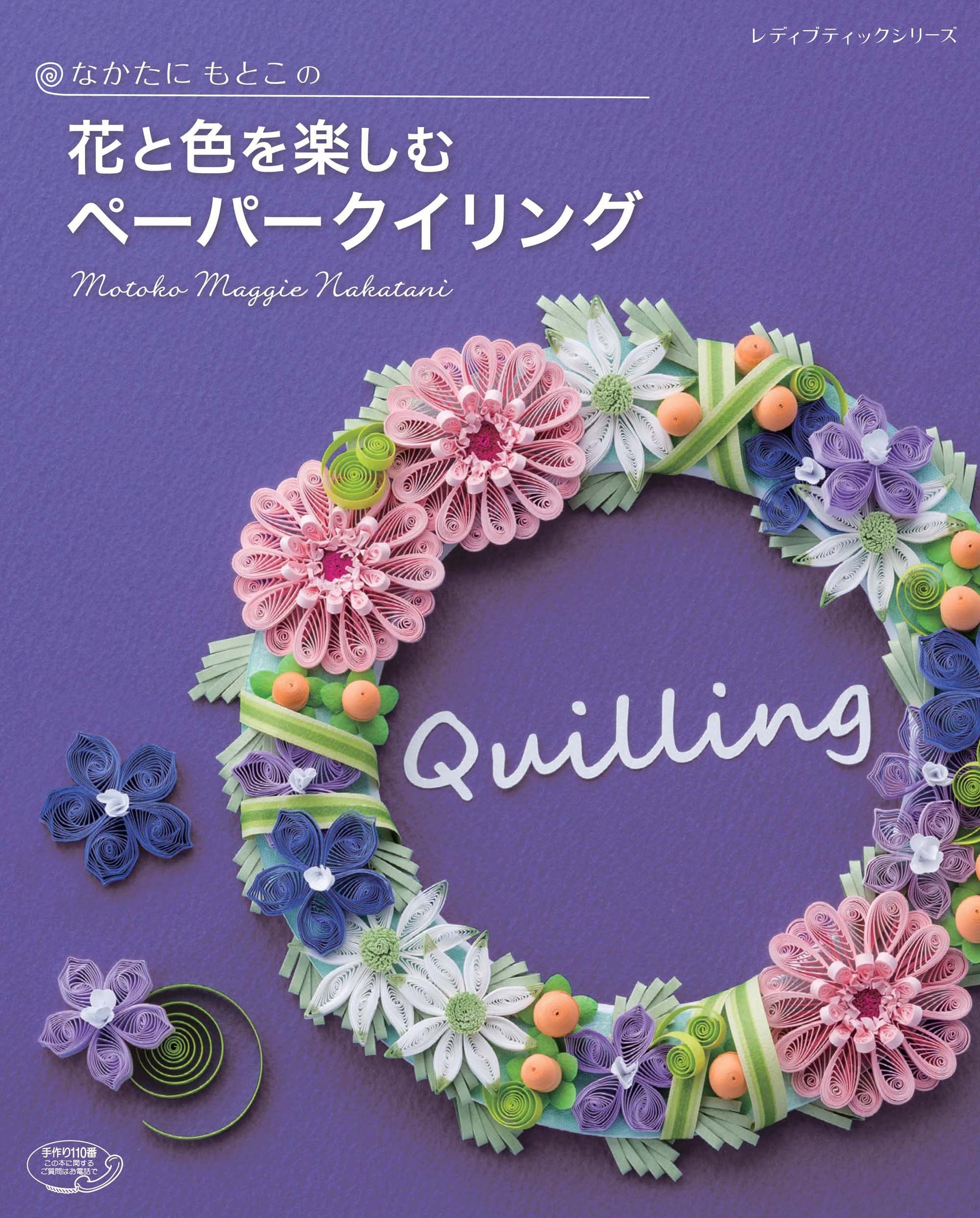 Motoko Nakatani of flowers and enjoy the color paper Quilling