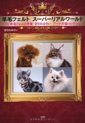 Wool felt super real world real wool felt writer-cut NomiRii Art dog cat collection