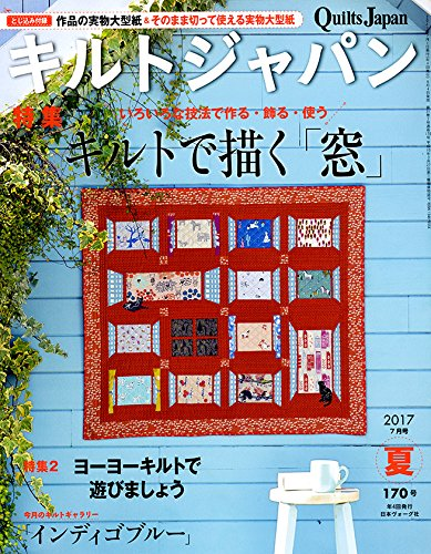 Quilts Japan 2017 July summer