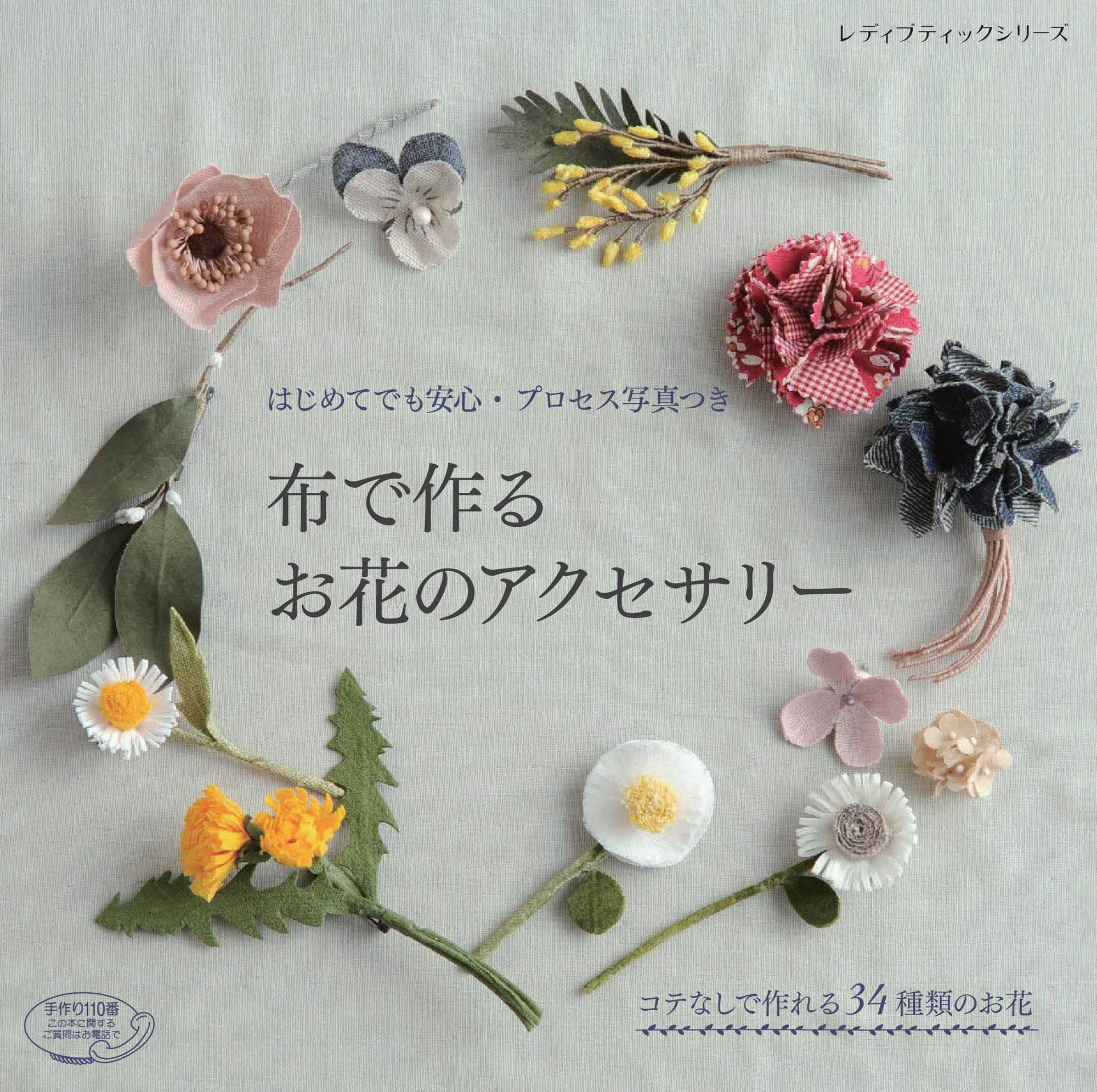 Make cloth flowers of accessories