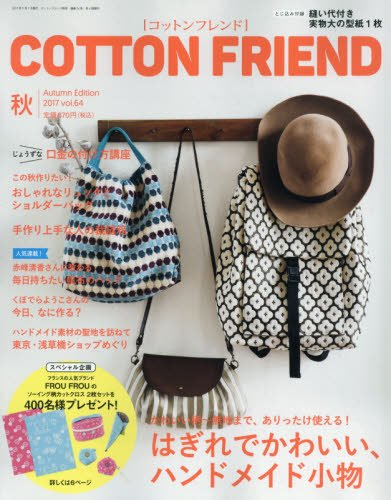 Cotton friend 2017 Fall vol.64