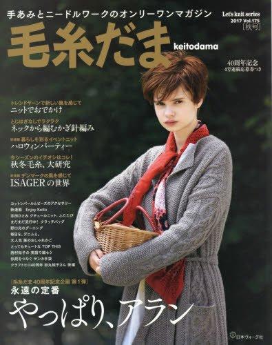 Keito Dama 2017 Fall No.175