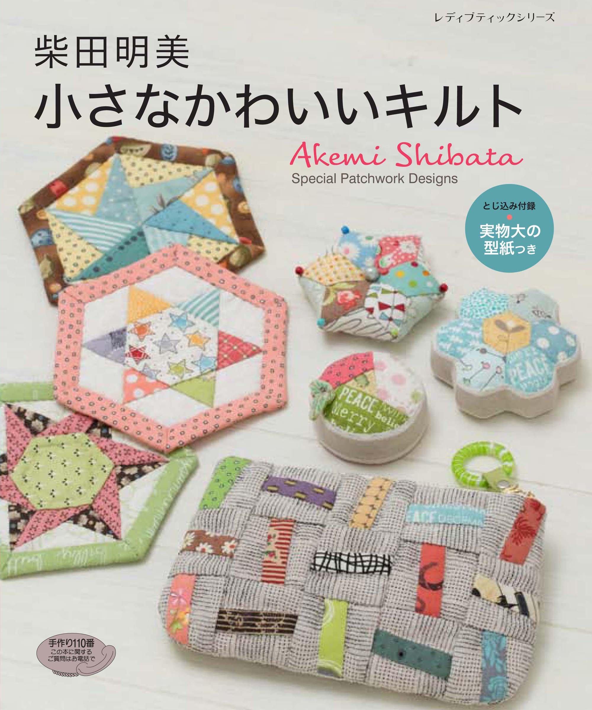 Akemi Shibata cute little quilt