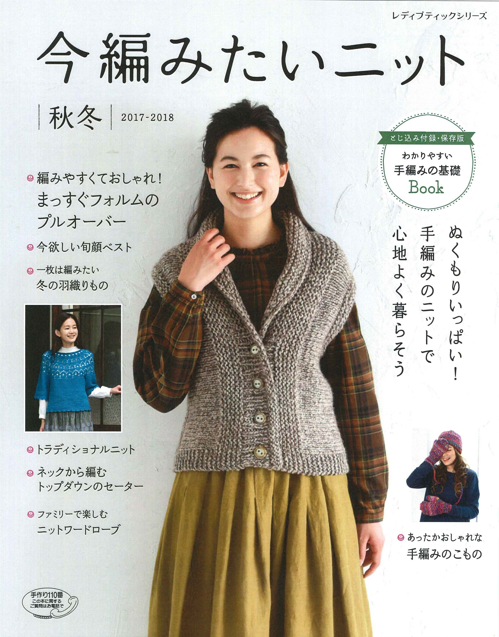 Now knit want to knit autumn-winter 2017-2018