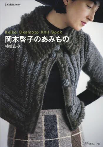 Keiko Okamoto of knitting knitting needle