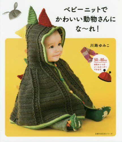 Re-Do in cute animals Baby knit