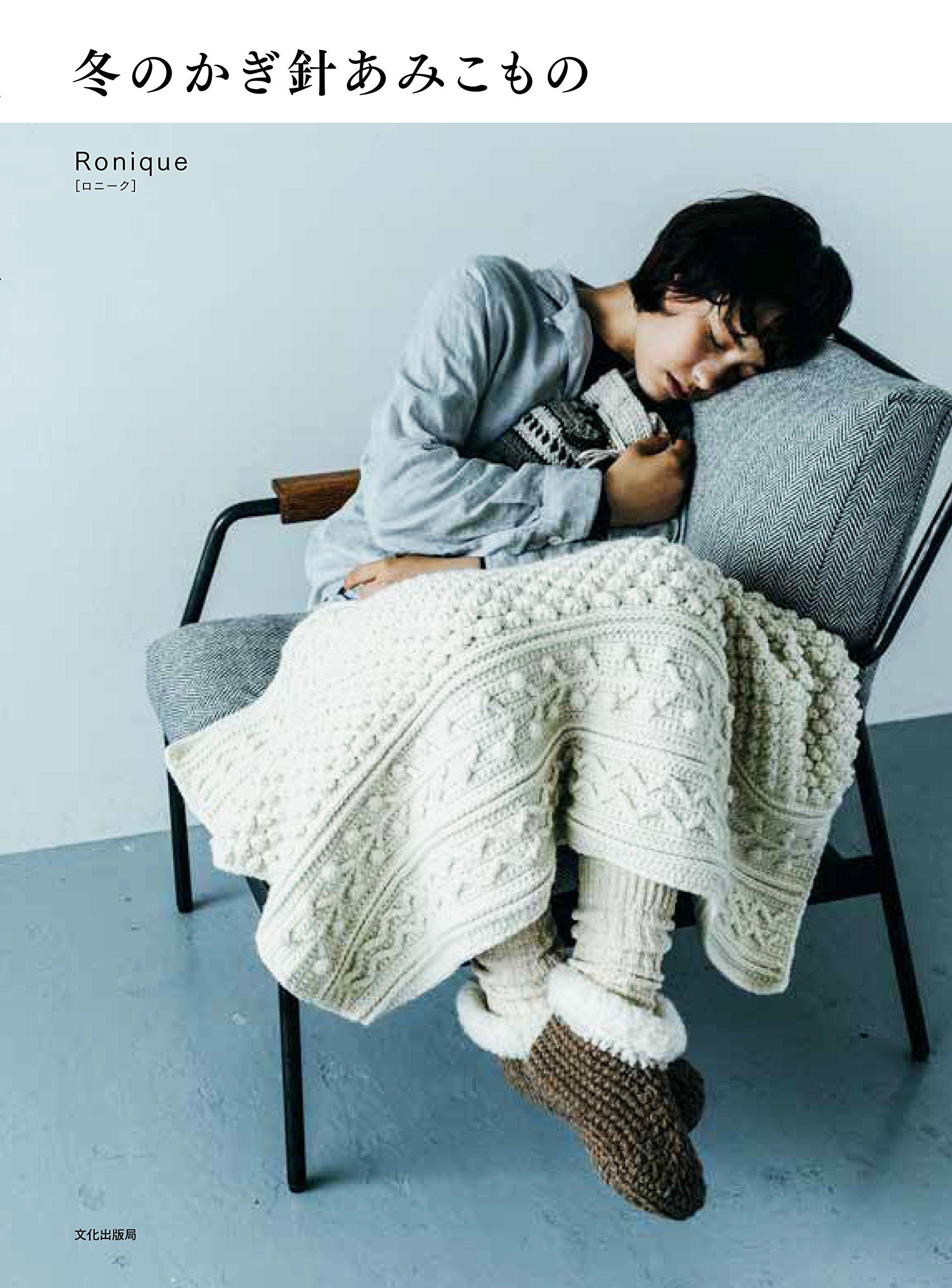 Winter Crochet Anchor - Ronique