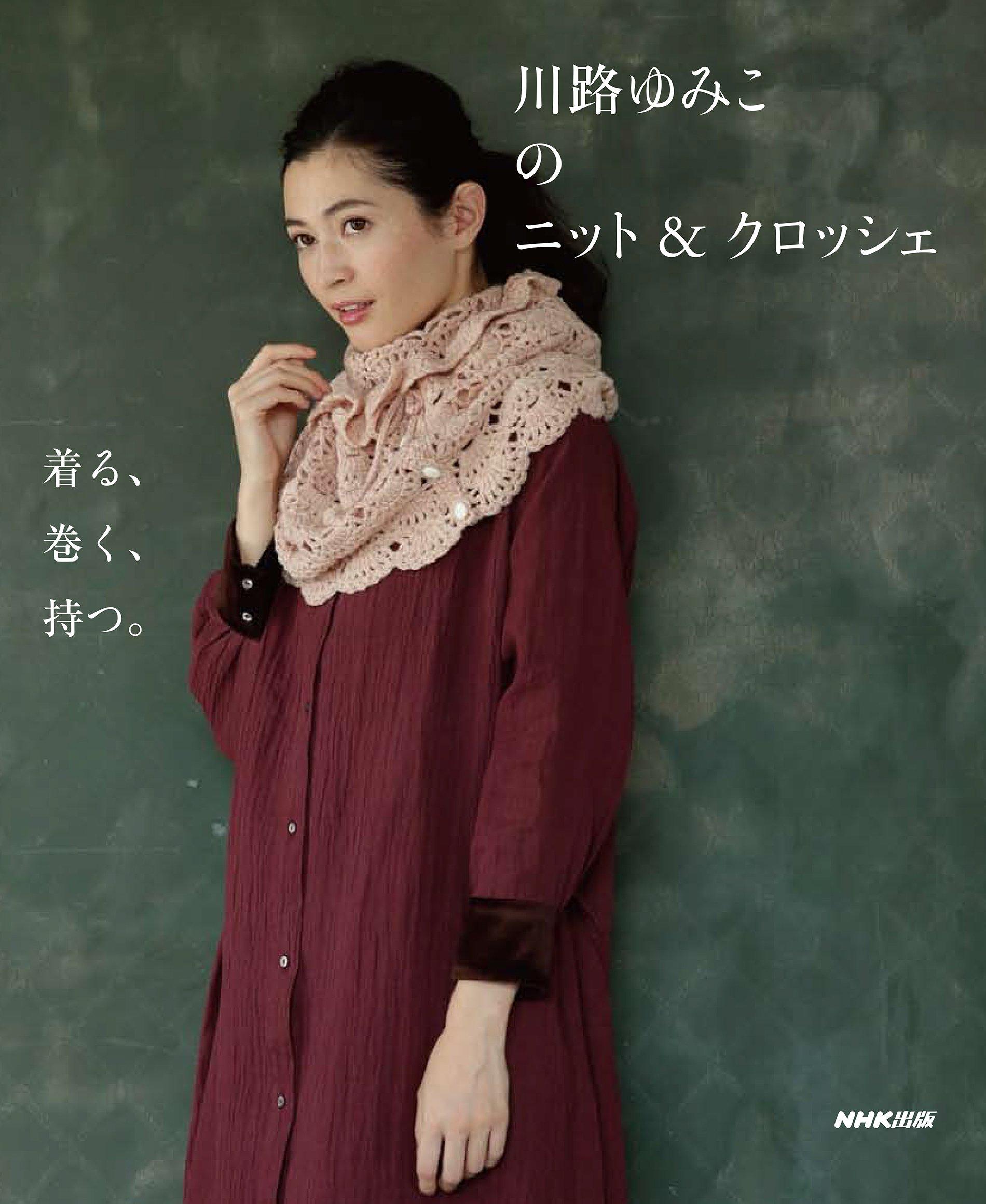 Yumiko Kawato knit&crochet