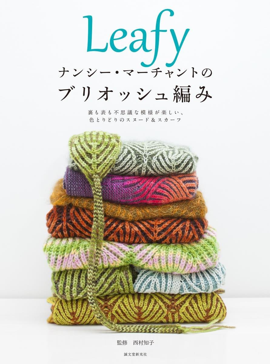 Leafy Nancy Merchants Brioche knitting
