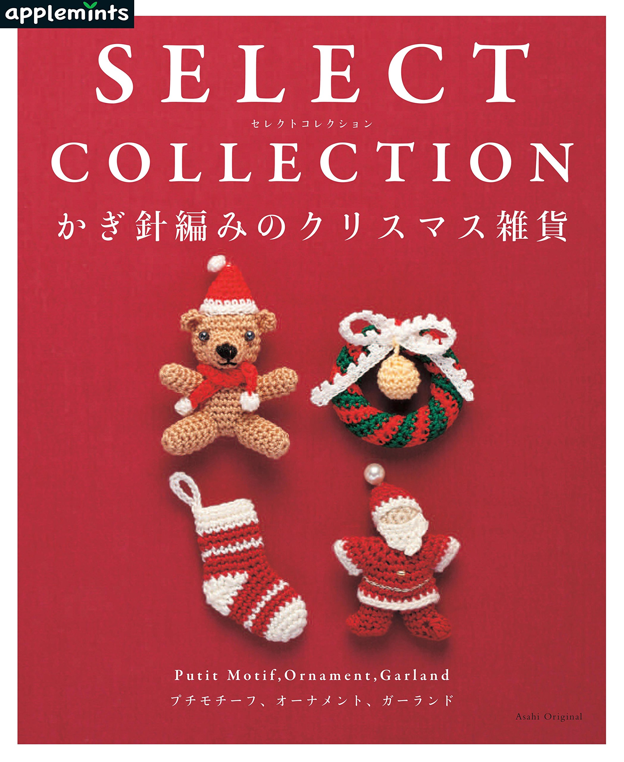 SELECT COLLECTION SELECT COLLECTION Crocheted Christmas Miscellaneous Goods