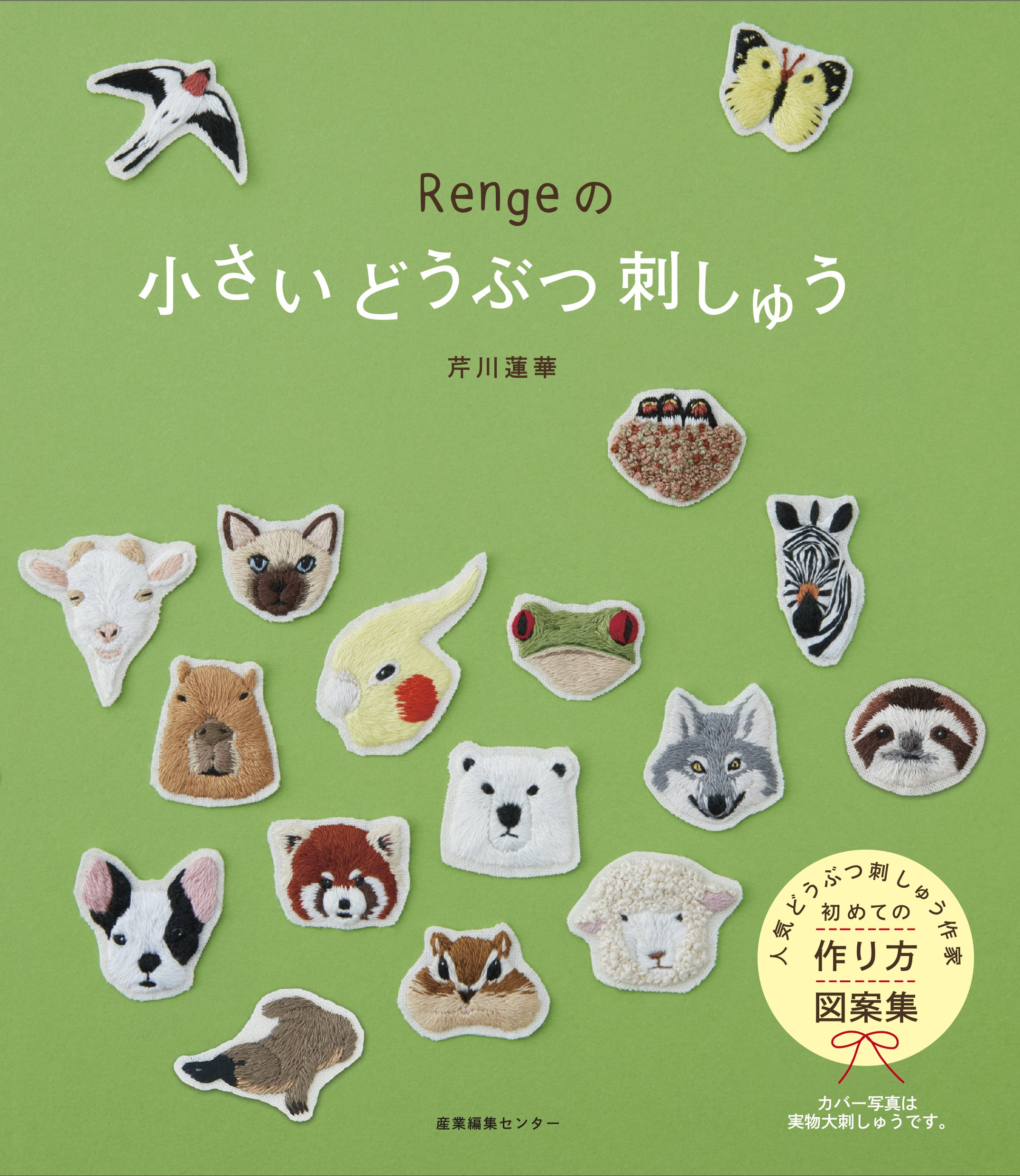 Renge small animal embroidery