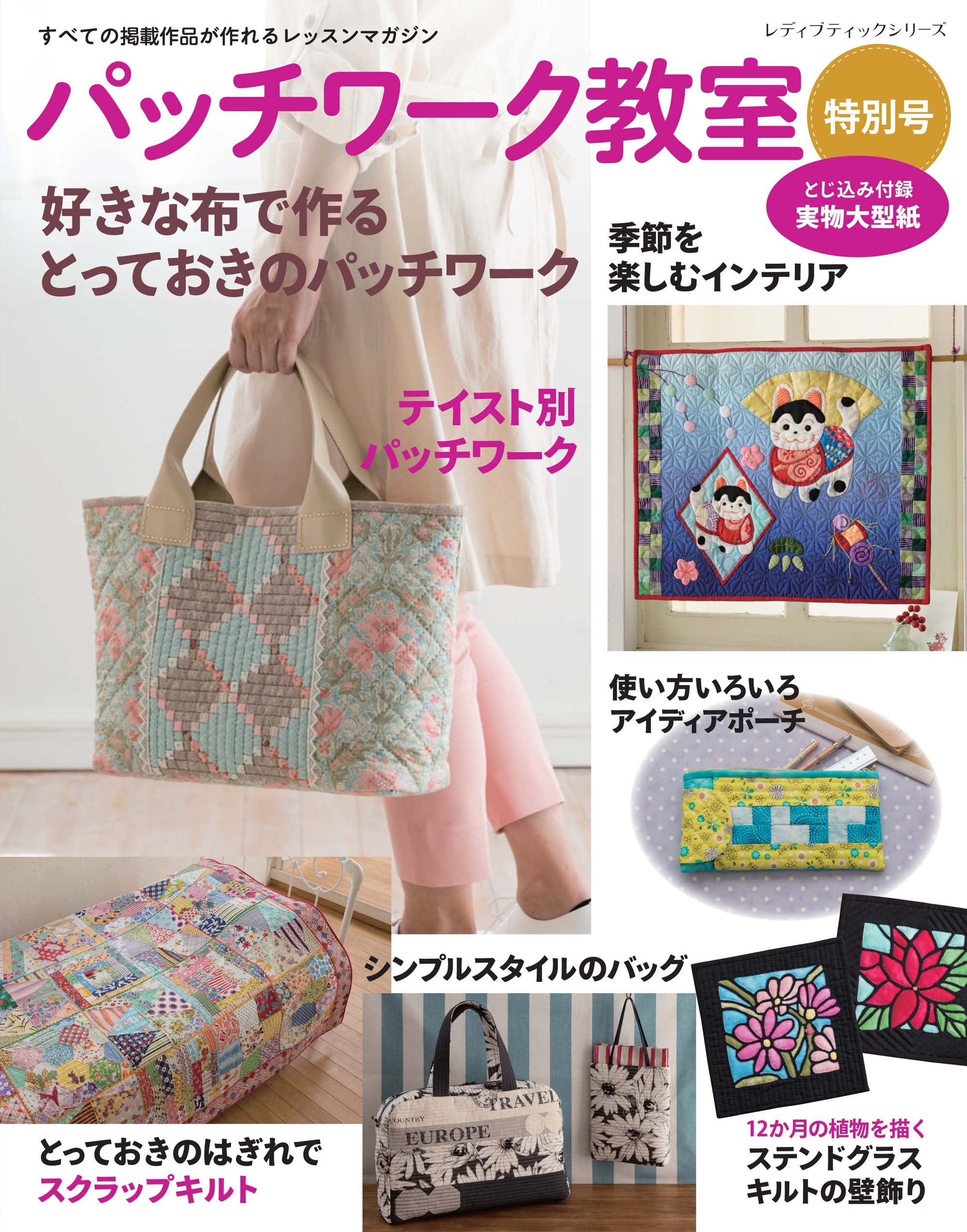 Patchwork class made in specia favorite cloth