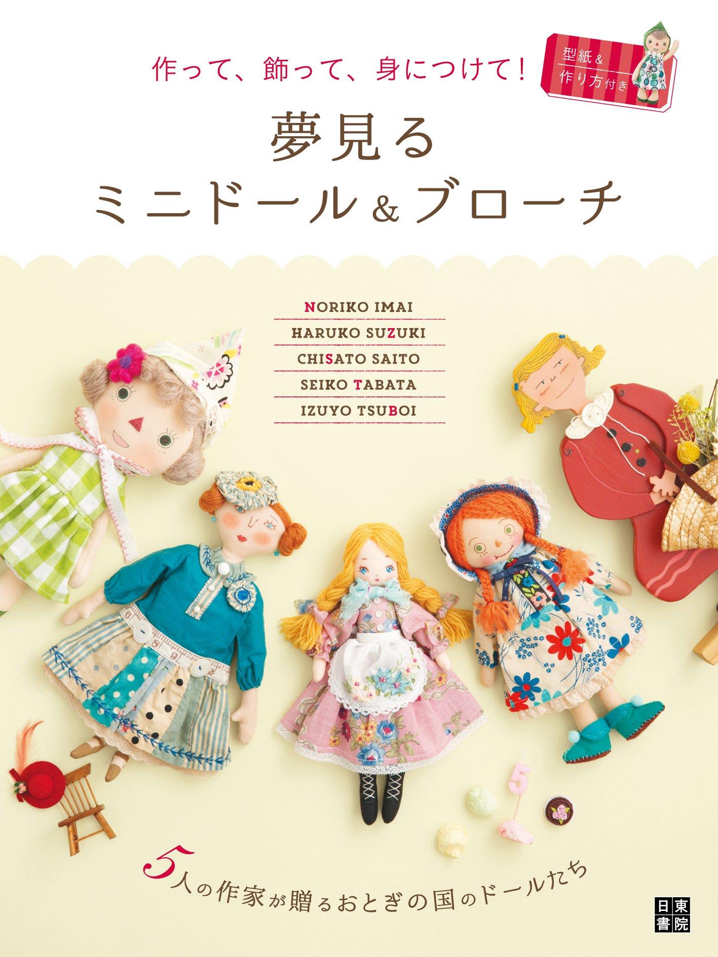 Dream mini doll & brooch