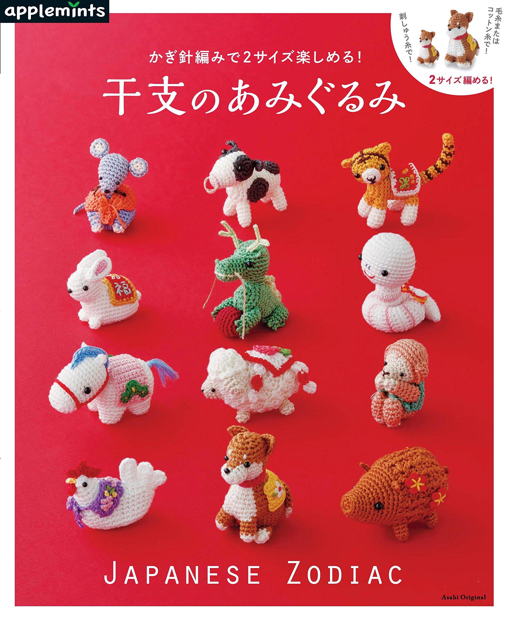 Ami Japnese Zodiac - 2 size in crochet