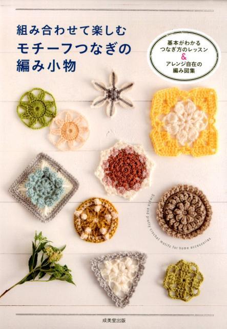 Сombination motif enjoy knitting small