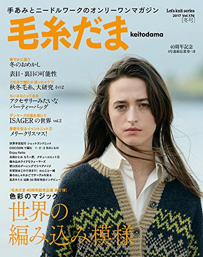 Keito Dama 2017 Winter No.176