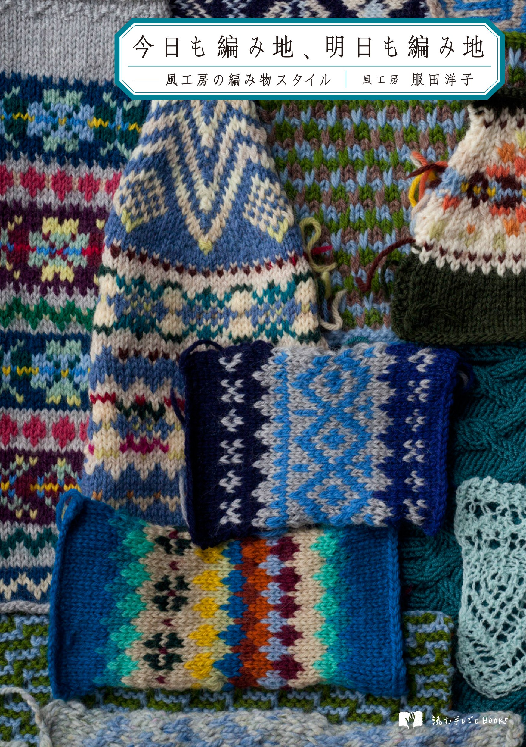 Today also knit, knitting style