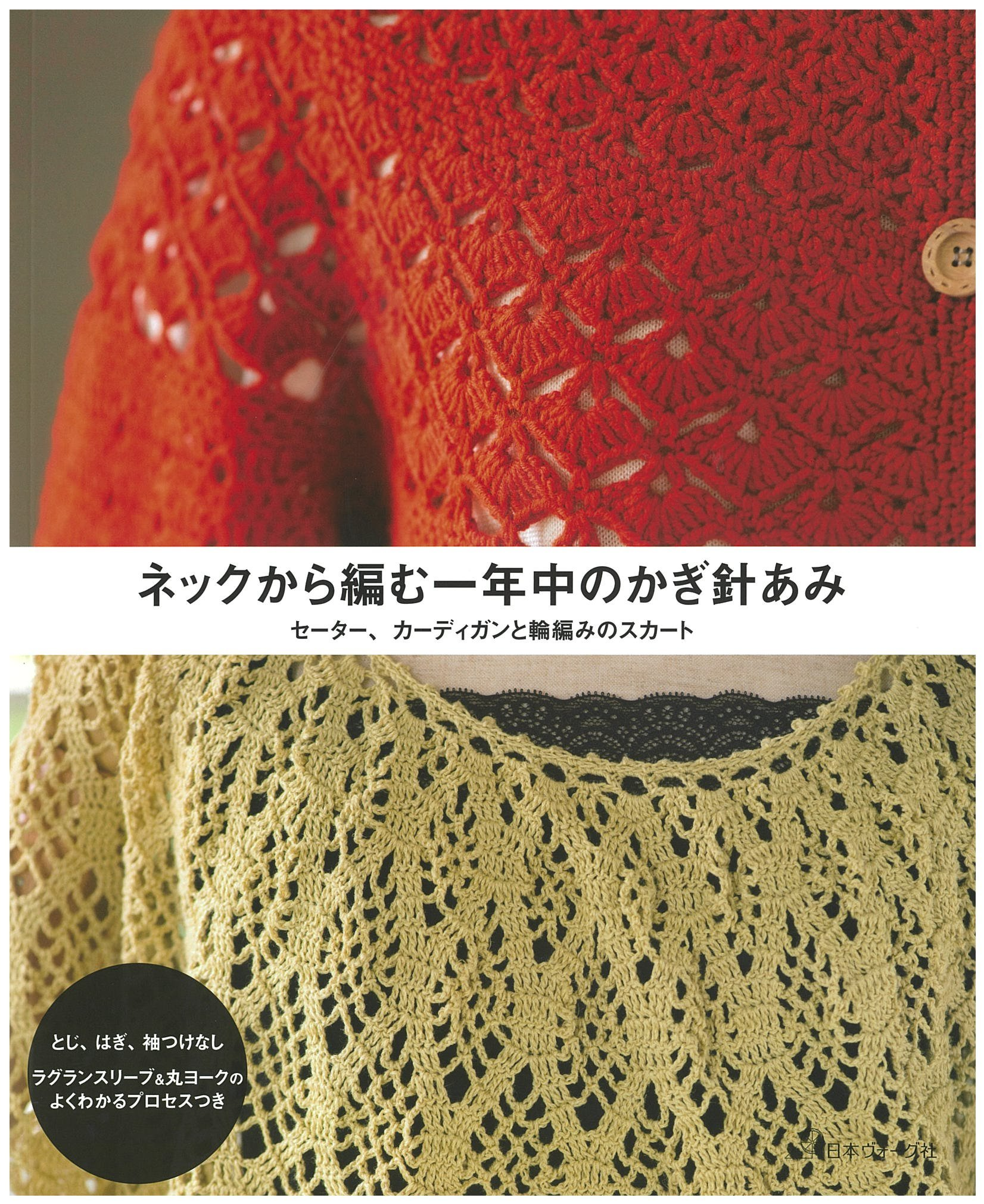 Year-round Crochet sweater knitting from the neck, skirt cardigan and Waami